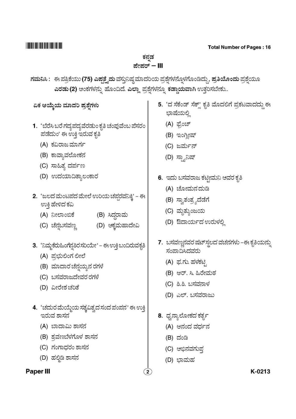 027 Essay Example K Set Examination Kannada Question Papers Why I Want To Amazing Be A Teacher Free Sample In Hindi Full