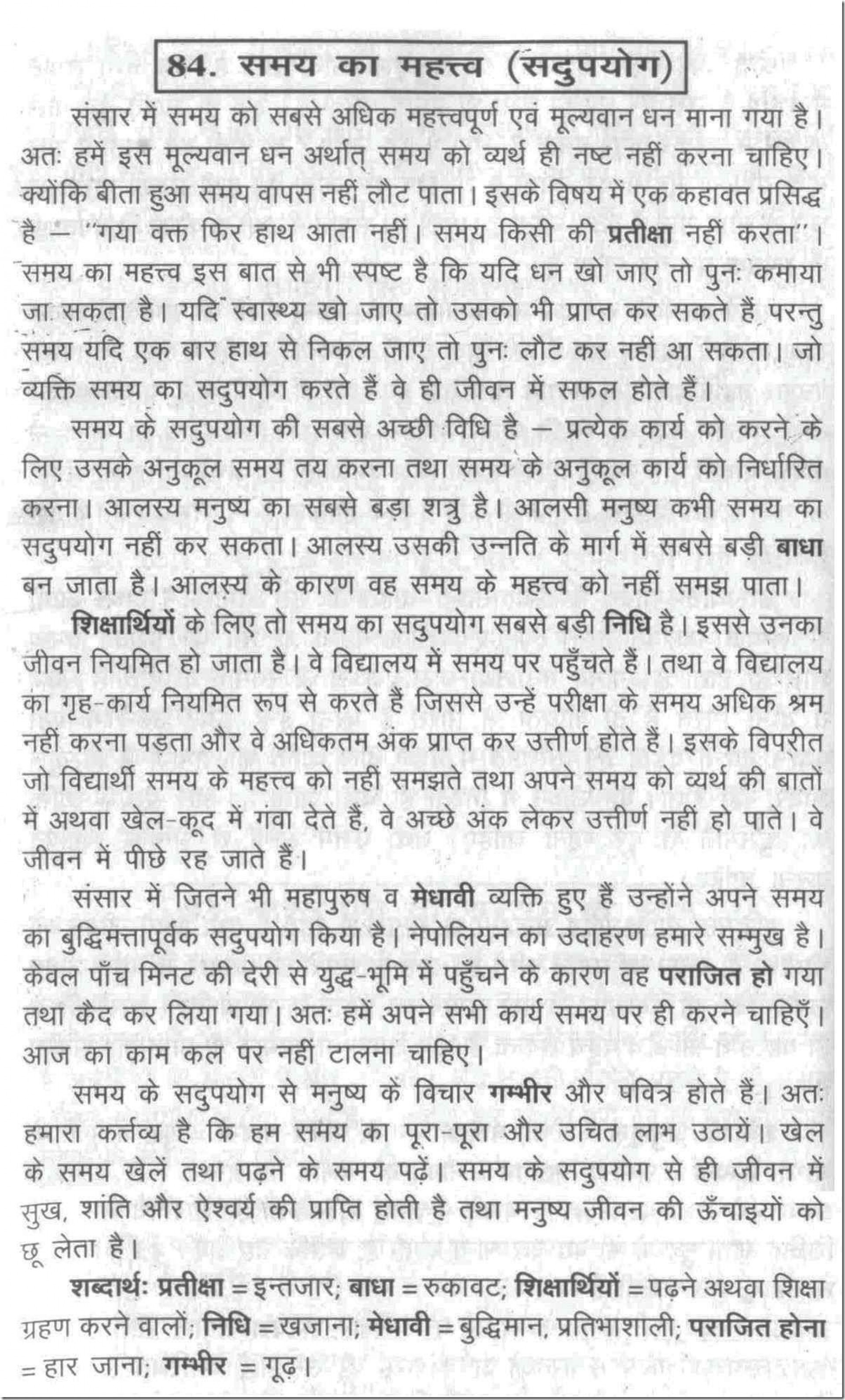 027 Essay For Diwali In Hindi Example Fantastic On 50 Words Class Short 3 1920
