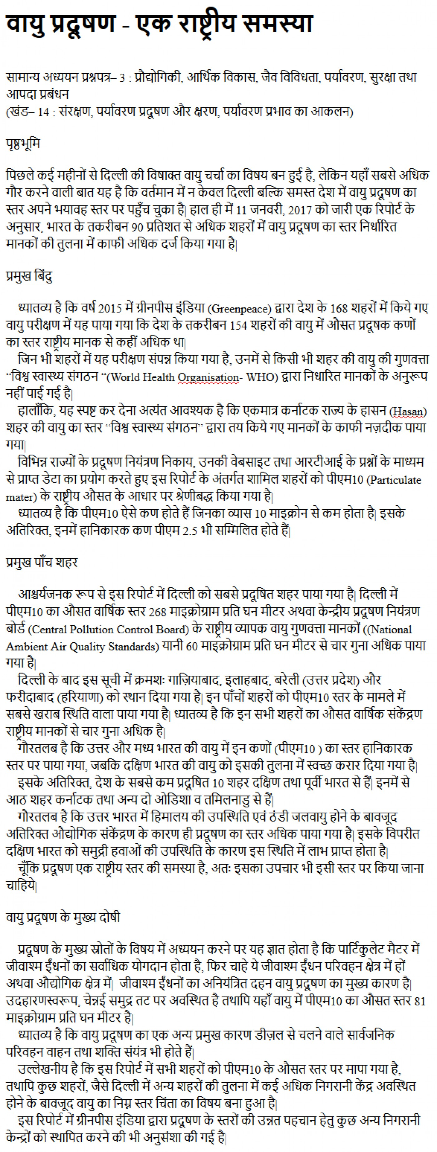 027 Essay On Air Pollution In Hindi Cause And Effect Astounding About Cities Noise Water 1400