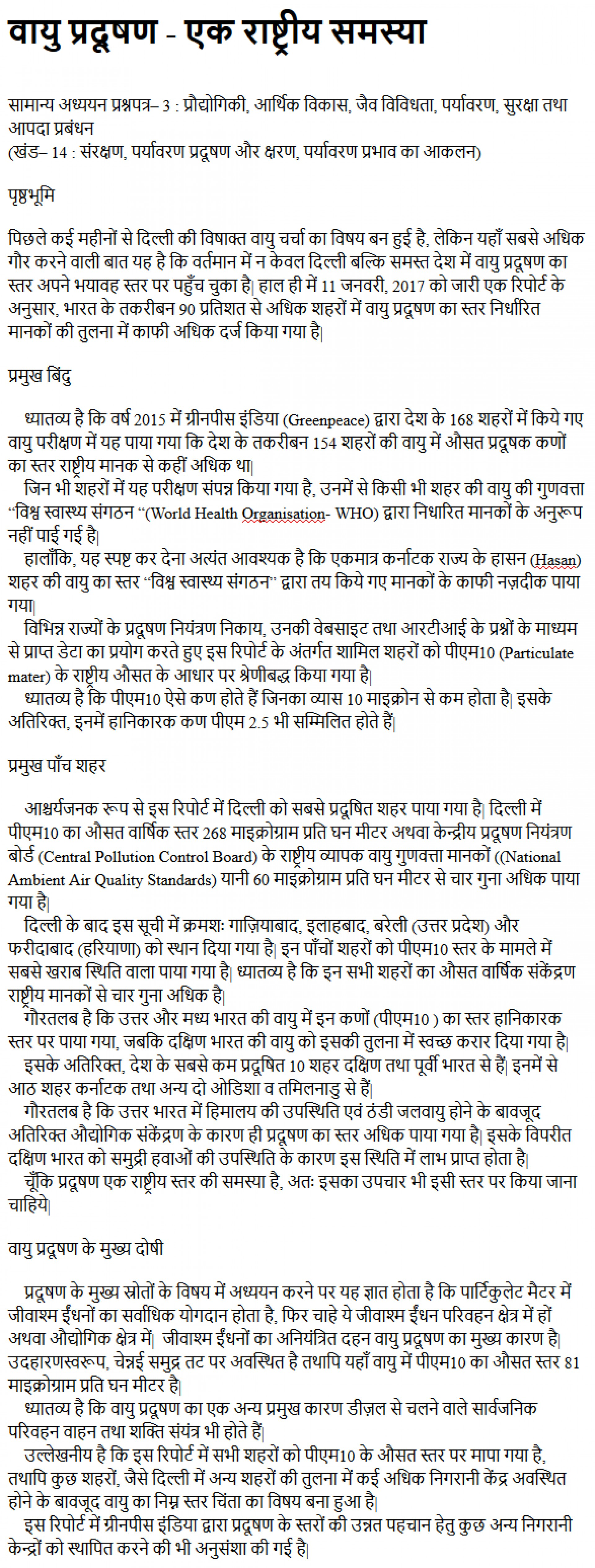 027 Essay On Air Pollution In Hindi Cause And Effect Astounding About Cities Marine Ocean 1920