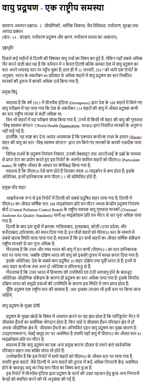 027 Essay On Air Pollution In Hindi Cause And Effect Astounding Environmental About Land Full