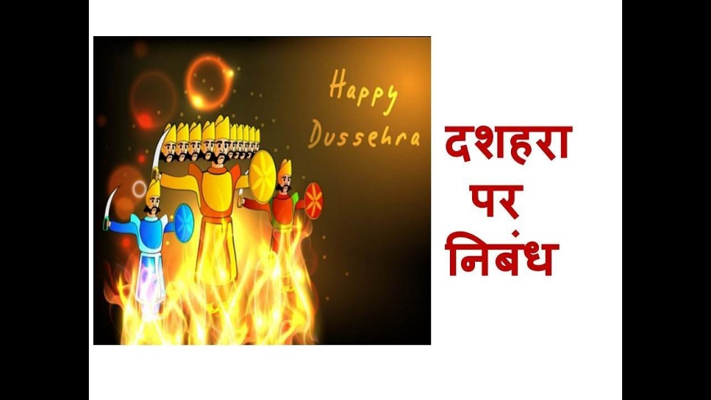 027 Essay On Dussehra Festival In English Example Surprising Large