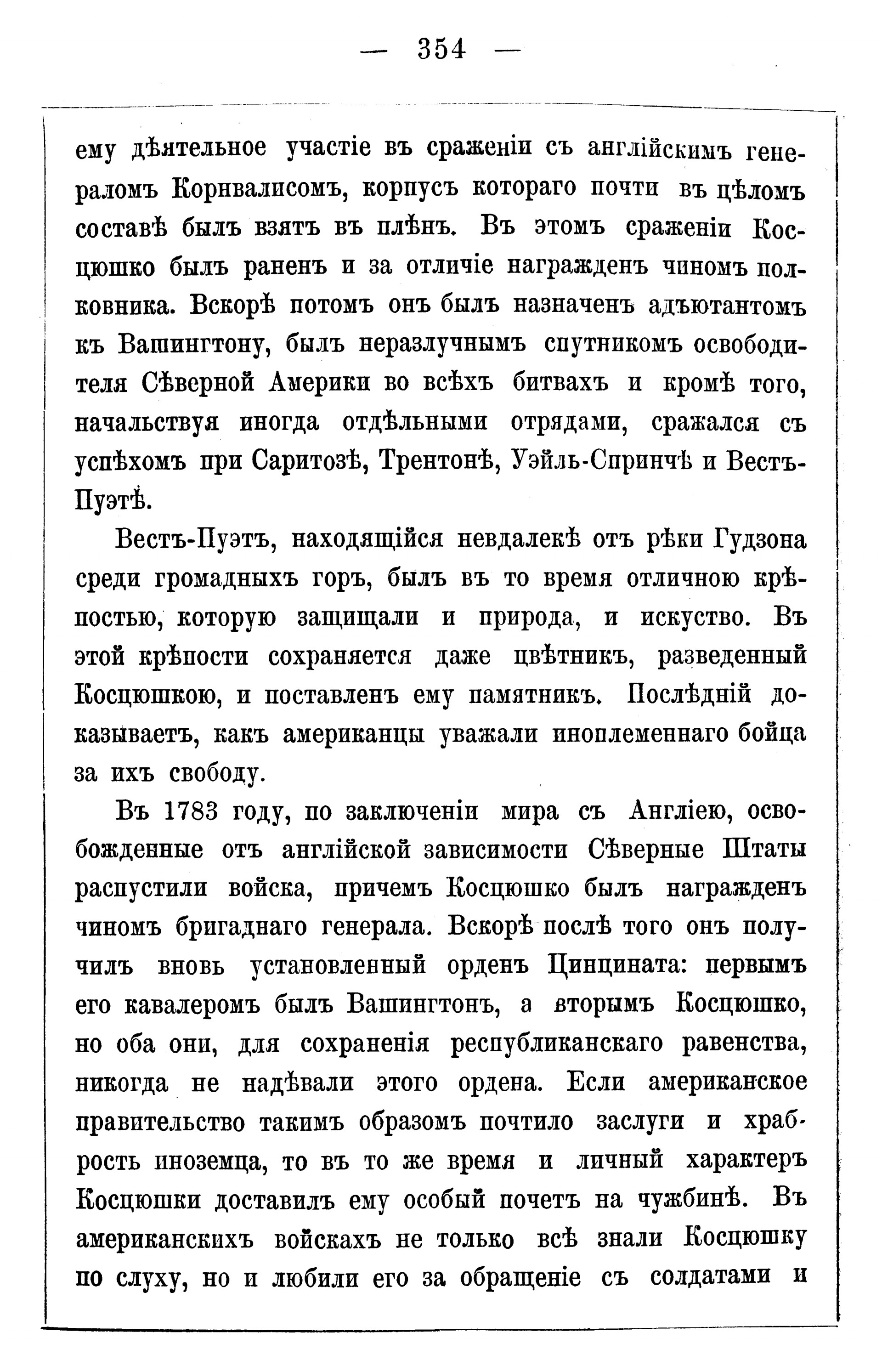027 Evgeny Petrovich Karnovich  Essays And Stories From Old Way Of Life Poland Essay Example Shocking Short Questions In General Surgery Outline Examples About Love1920