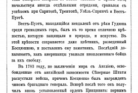 027 Evgeny Petrovich Karnovich  Essays And Stories From Old Way Of Life Poland Essay Example Shocking Short Answer Rubric Apush About Slavery In America Questions Internal Medicine