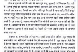 007 Essay Example On Motivation In Hindi Aa49 Thumb Thatsnotus