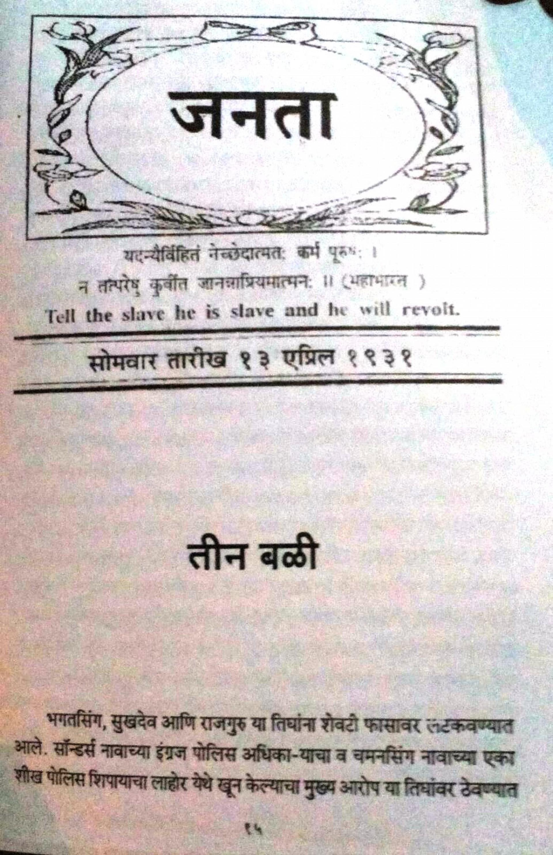 028 Essay Example On Bhagat Singh In Marathi Janta2beditorial 13th2bmarch Unique Short 100 Words 1920