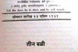 028 Essay Example On Bhagat Singh In Marathi Janta2beditorial 13th2bmarch Unique Short 100 Words