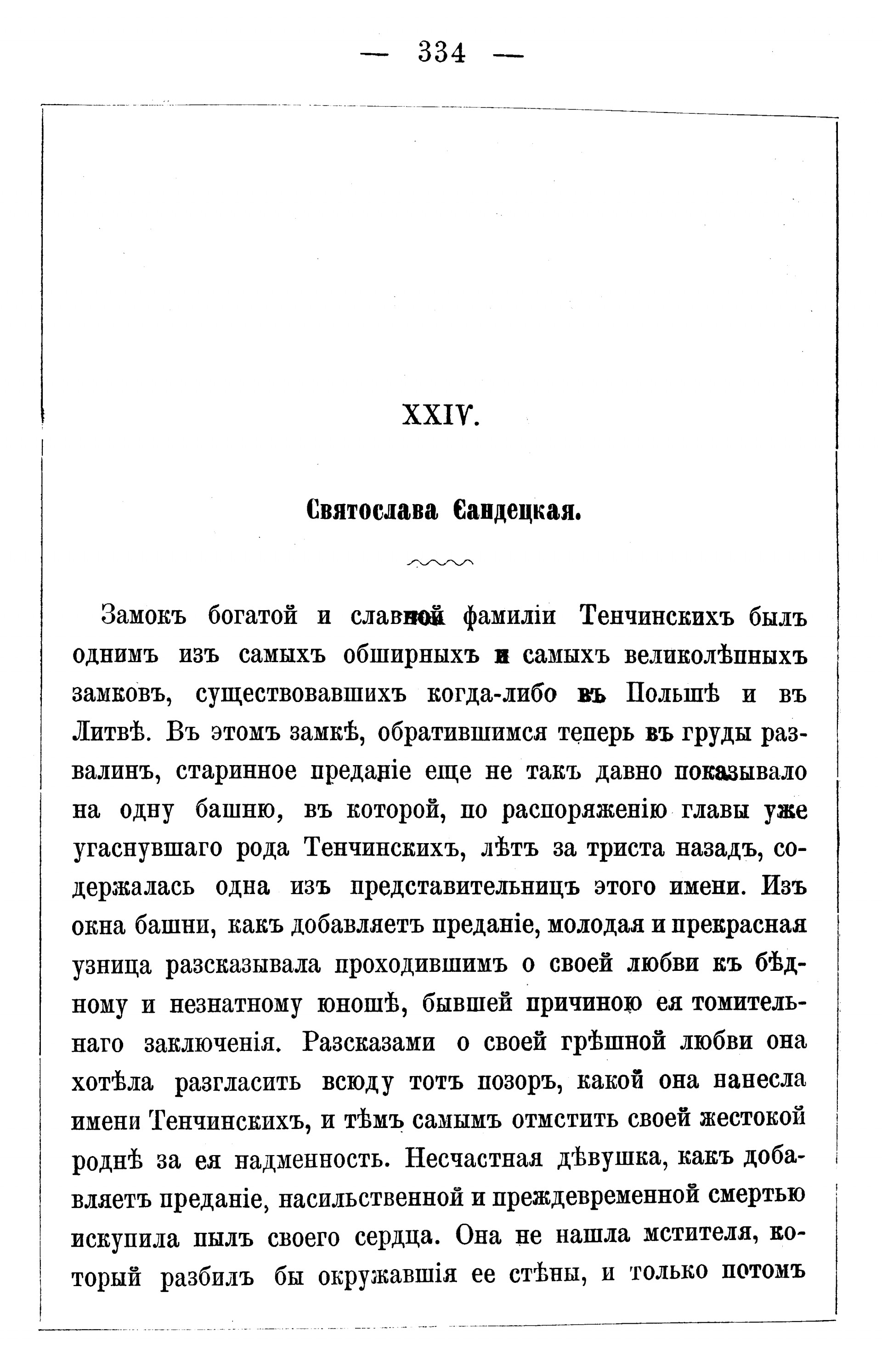 028 Essay Example Short Examples Evgeny Petrovich Karnovich  Essays And Stories From Old Way Of Life Poland Breathtaking For Students Argumentative High School1920