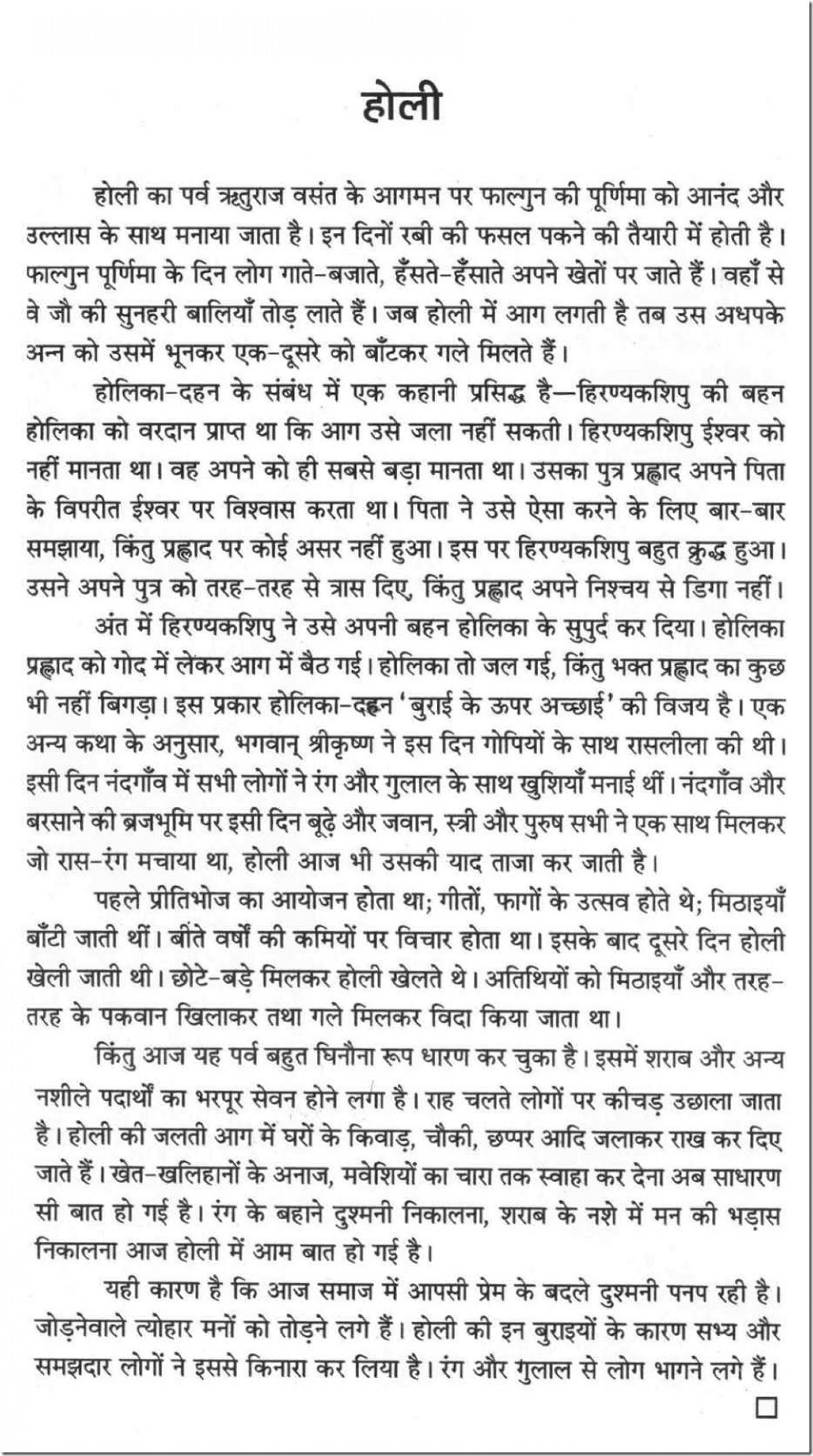 028 Happy20holi20essay20in20hindi Essay Example For Diwali In Fantastic Hindi On 50 Words Class Short 3 1920