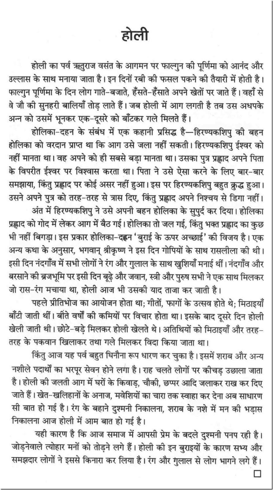 028 Happy20holi20essay20in20hindi Essay Example For Diwali In Fantastic Hindi On 50 Words Class Short 3 Full