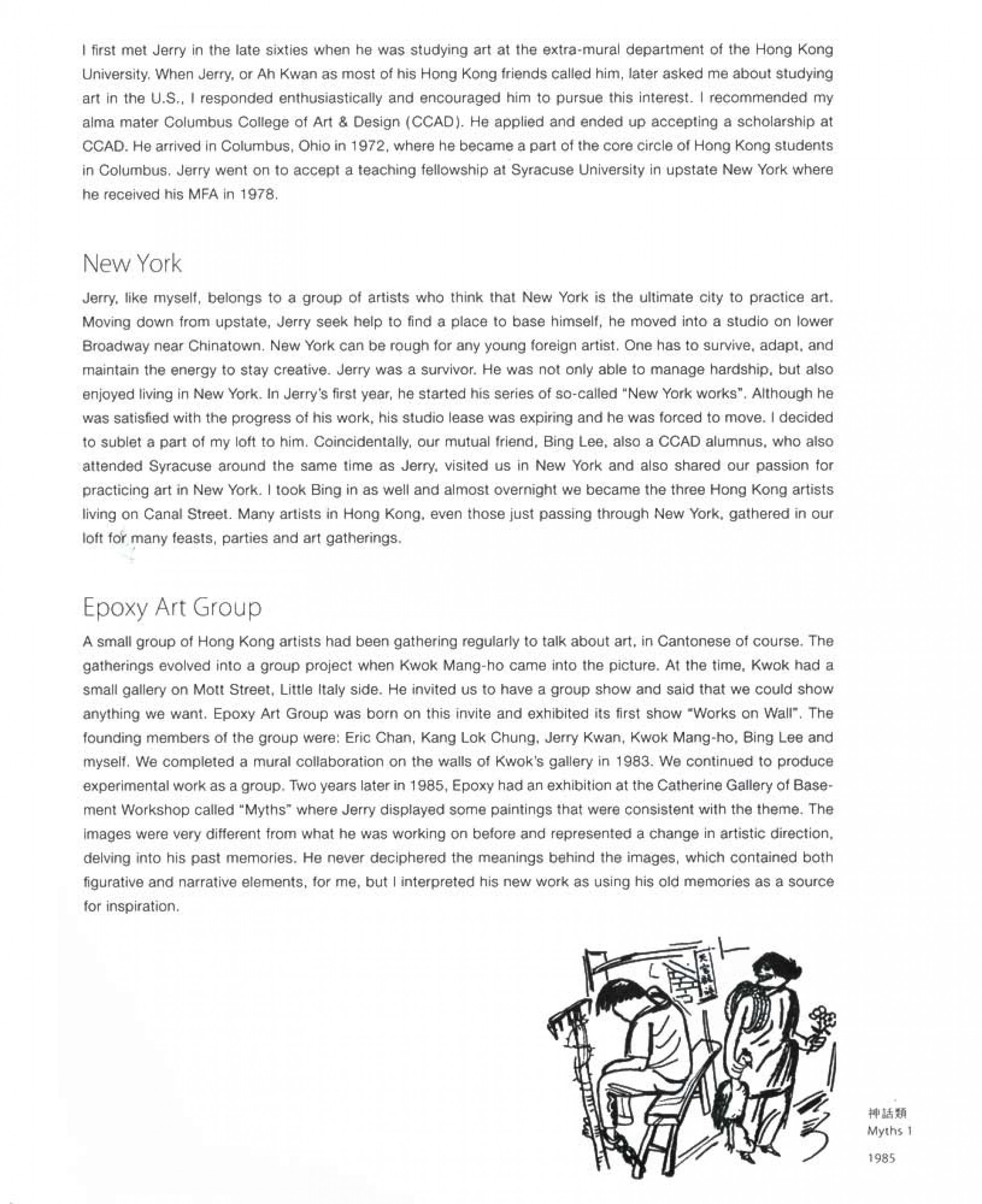 028 My Friend Jerry Kwan Essay Pg 2 Example Topics About Formidable Art Related To Artificial Intelligence Philosophy Of Argumentative Performing Arts 1920