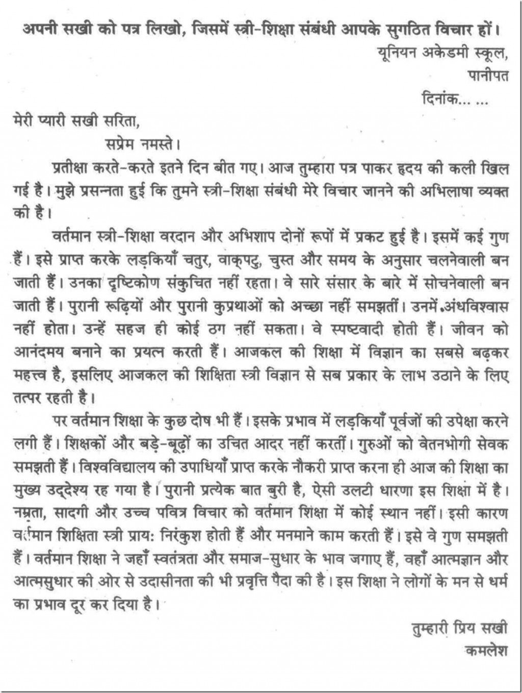029 Essay Example 1000159 Thumb On Incredible Women Education Women's Rights In India Hindi Health Large