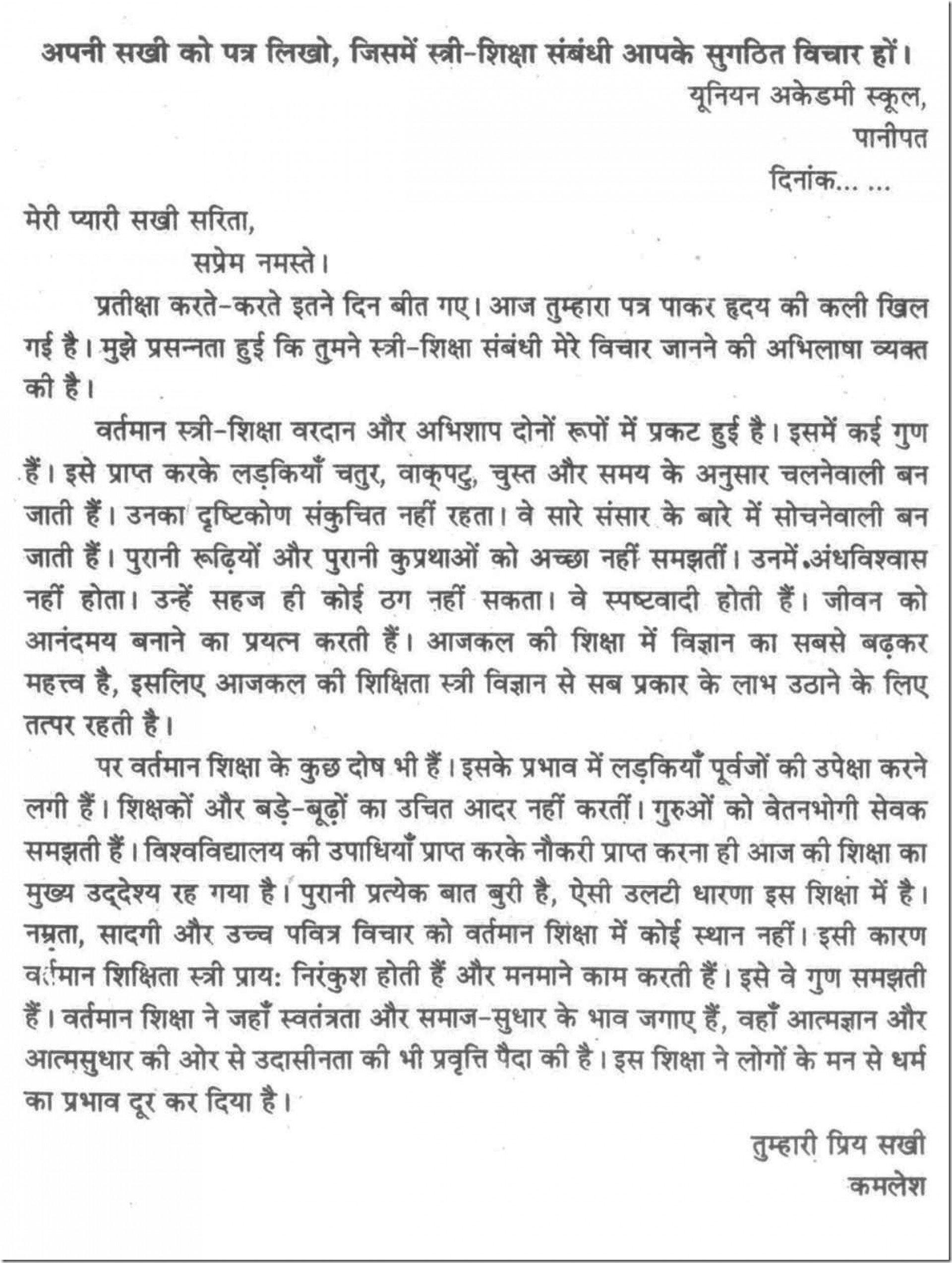 029 Essay Example 1000159 Thumb On Incredible Women Education Women's Rights In India Hindi Health 1920
