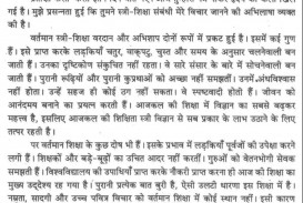 029 Essay Example 1000159 Thumb On Incredible Women Education Women's Rights In India Hindi Health