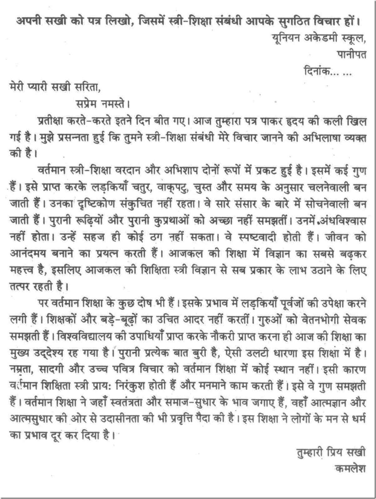 029 Essay Example 1000159 Thumb On Incredible Women Education Women's Rights In India Hindi Health Full